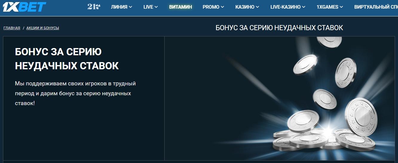 1xBet бонус первого депозита и акции букмекерской конторы 1хБет