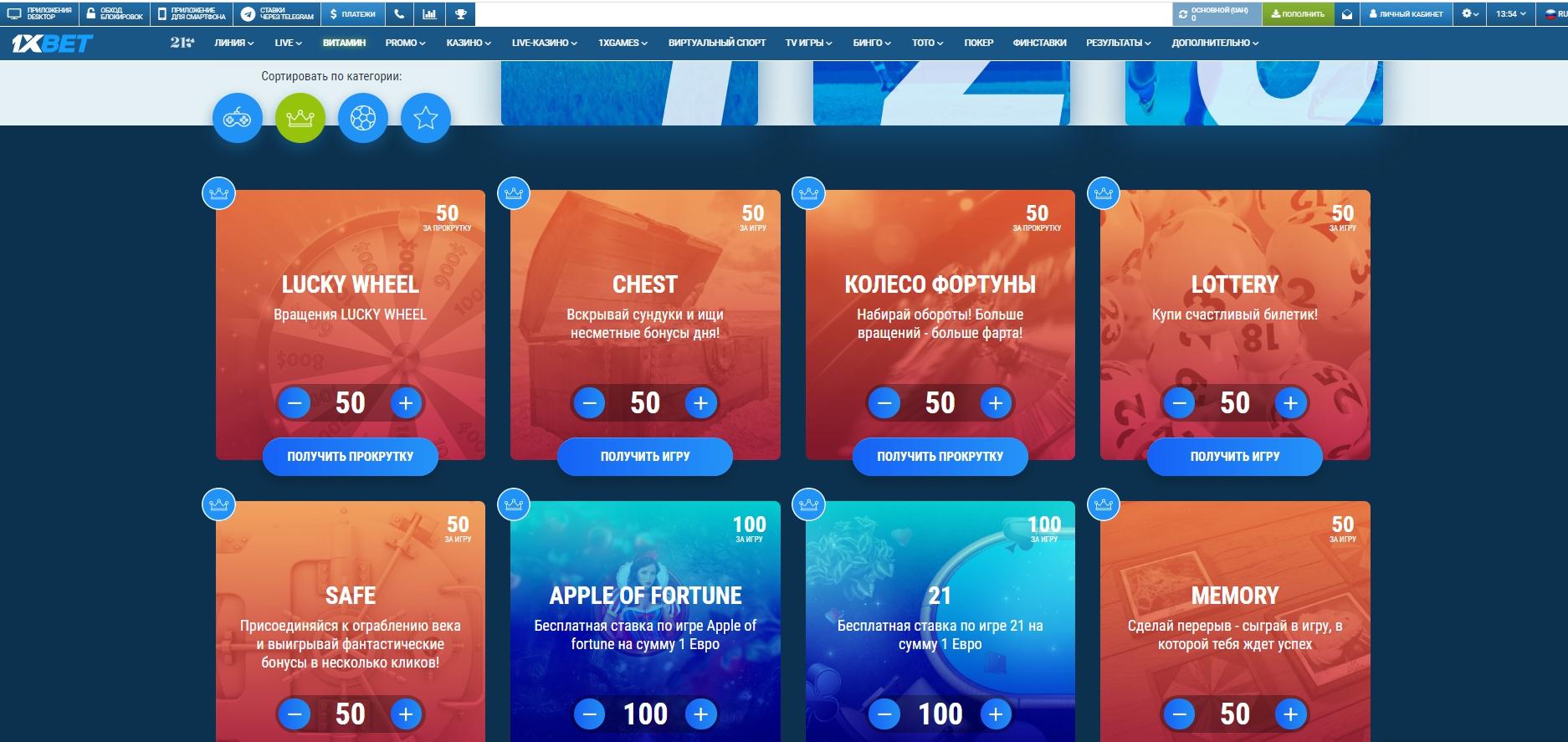 Промокод 1xBet на 2021 год - рабочие бонус коды от 1хБет