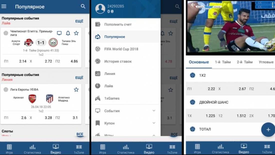 Приложение 1xBet на Андроид для ставок на спорт